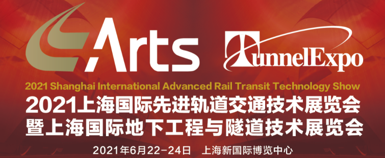 The E3-A1551 Yatai booth is ready. From June 22nd to 24th, Shanghai Rail Transit is looking forward to your visit