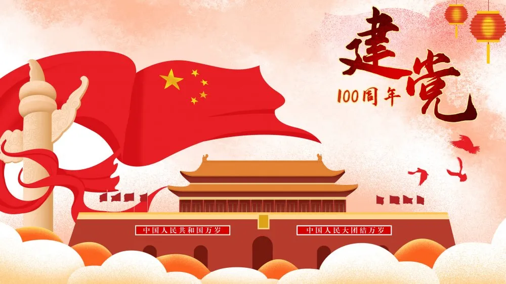 The 100th Anniversary of the Founding of The Communist Party of China!