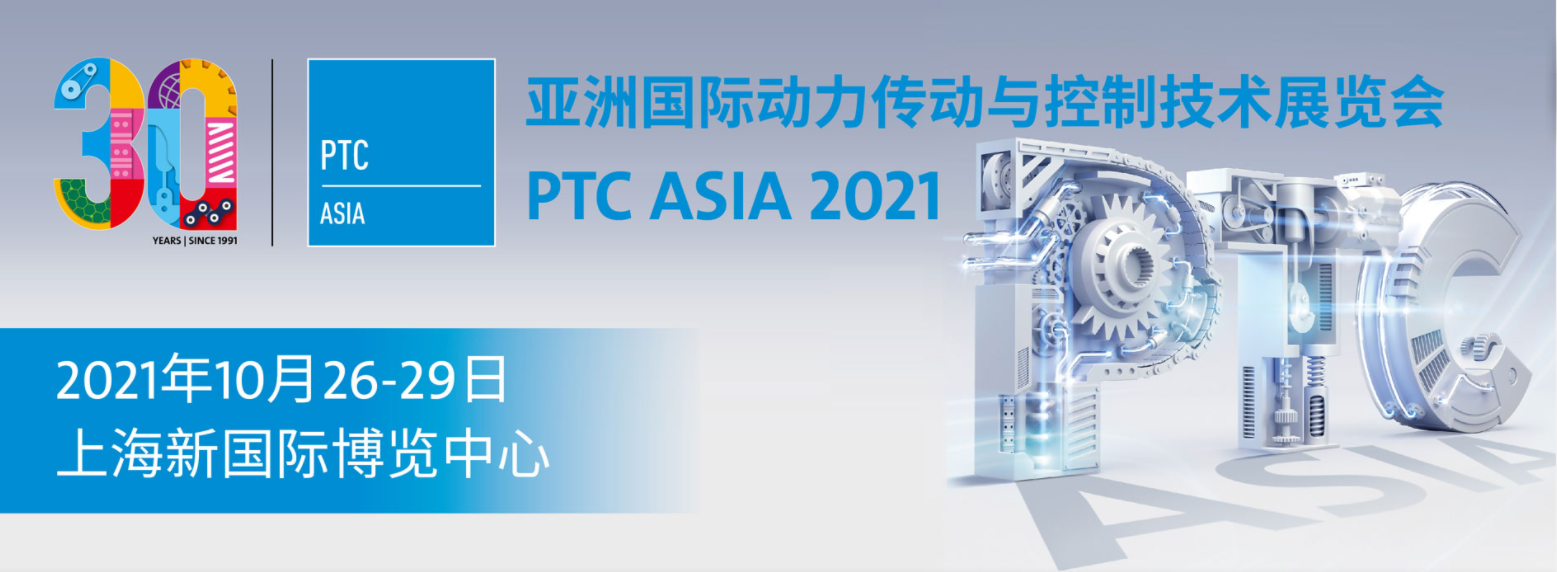 Breaking boundaries and driving the future 30th anniversary of the power transmission event PTC ASIA