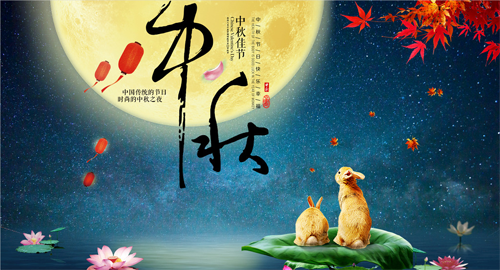 Go to the Mid-Autumn Festival together, share the joy of reunion